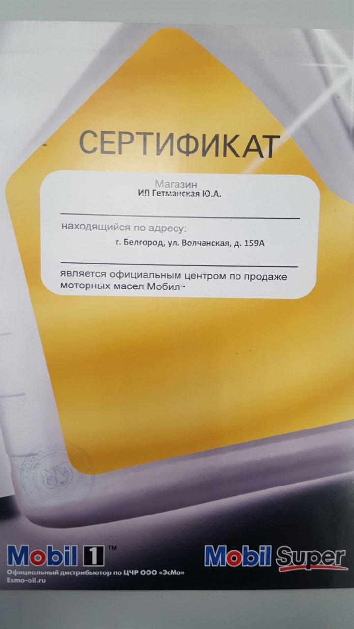 Сертификат Mobil