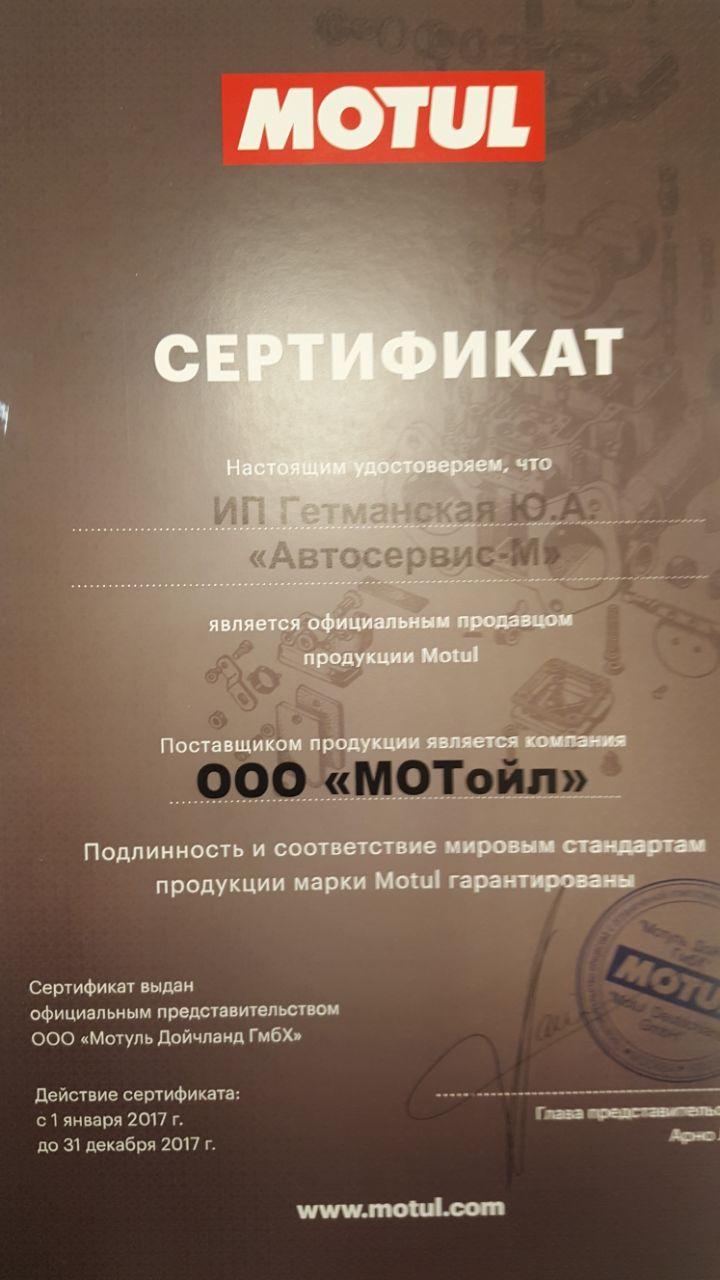 Сертификат Motul