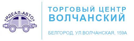 Торговый Центр Волчанский